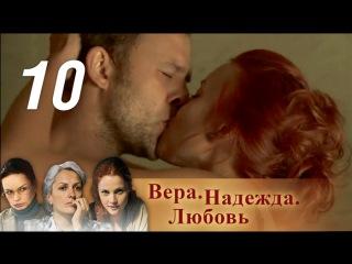 Вера, Надежда, Любовь. Серия 10 (2010) @ Русские сериалы