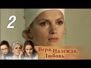 Вера, Надежда, Любовь. Серия 2 (2010) @ Русские сериалы