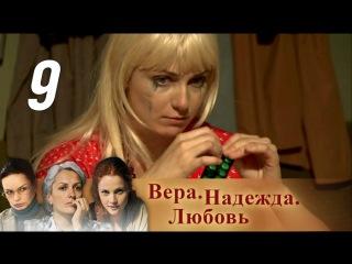 Вера, Надежда, Любовь. Серия 9 (2010) @ Русские сериалы