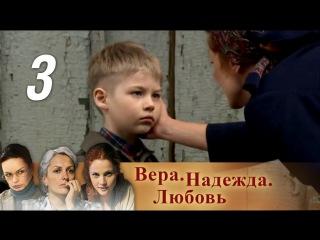 Вера, Надежда, Любовь. Серия 3 (2010) @ Русские сериалы