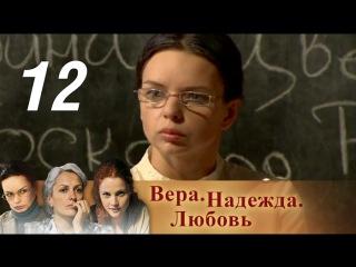 Вера, Надежда, Любовь. Серия 12 (2010) @ Русские сериалы