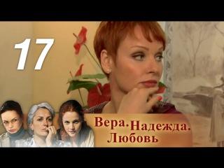 Вера, Надежда, Любовь. Серия 17 (2010) @ Русские сериалы