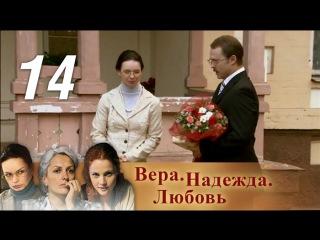 Вера, Надежда, Любовь. Серия 14 (2010) @ Русские сериалы