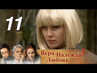 Вера, Надежда, Любовь. Серия 11 (2010) @ Русские сериалы