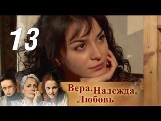 Вера, Надежда, Любовь. Серия 13 (2010) @ Русские сериалы