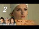 Вера Надежда Любовь Серия 2 2010 Драма мелодрама @ Русские сериалы