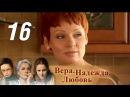 Вера Надежда Любовь Серия 16 2010 Драма мелодрама @ Русские сериалы