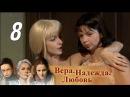 Вера Надежда Любовь Серия 8 2010 Драма мелодрама @ Русские сериалы