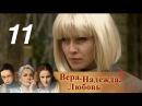 Вера Надежда Любовь Серия 11 2010 Драма мелодрама @ Русские сериалы