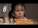 Вера Надежда Любовь Серия 6 2010 Драма мелодрама @ Русские сериалы
