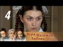 Вера Надежда Любовь Серия 4 2010 Драма мелодрама @ Русские сериалы
