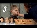 Вера, Надежда, Любовь. Серия 3 (2010) Драма, мелодрама @ Русские сериалы