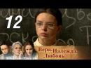 Вера Надежда Любовь Серия 12 2010 Драма мелодрама @ Русские сериалы