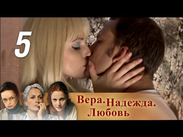 Вера, Надежда, Любовь. Серия 5 (2010) Драма, мелодрама @ Русские сериалы » Freewka.com - Смотреть онлайн в хорощем качестве