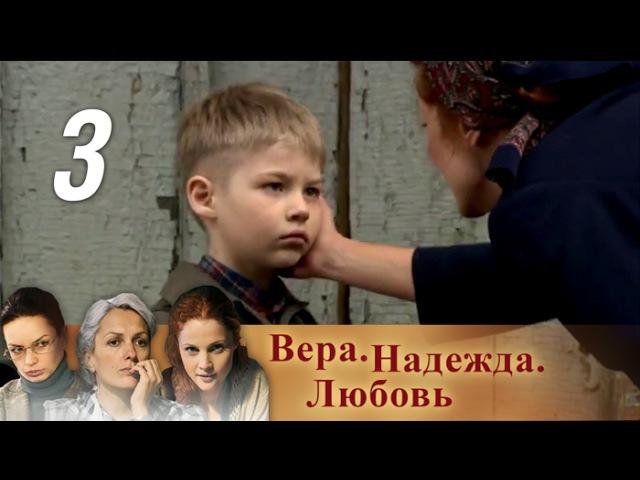 Вера, Надежда, Любовь. Серия 3 (2010) Драма, мелодрама @ Русские сериалы » Freewka.com - Смотреть онлайн в хорощем качестве
