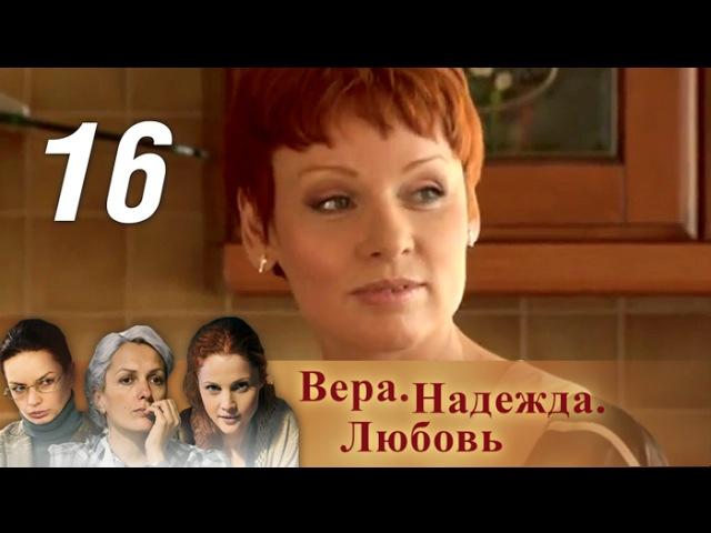 Вера, Надежда, Любовь. Серия 16 (2010) Драма, мелодрама @ Русские сериалы » Freewka.com - Смотреть онлайн в хорощем качестве