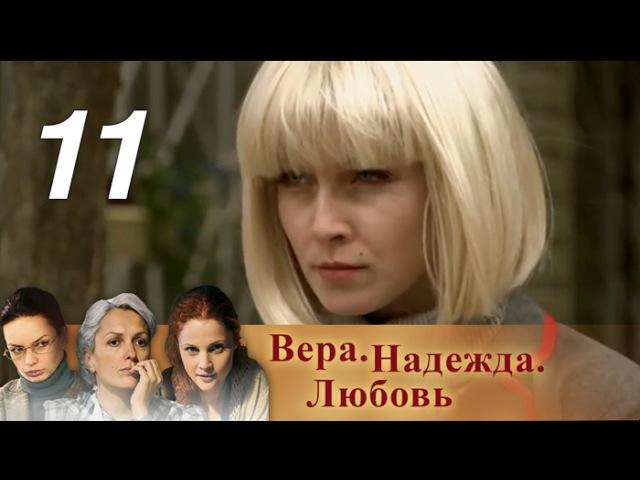 Вера, Надежда, Любовь. Серия 11 (2010) Драма, мелодрама @ Русские сериалы