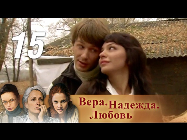 Вера, Надежда, Любовь. Серия 15 (2010) Драма, мелодрама @ Русские сериалы