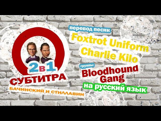 ЛУЧШЕЕ ОТ БАЧИНСКОГО И СТИЛЛАВИНА Субтитра Bloodhound Gang Foxtrot Uniform Charlie Kilo