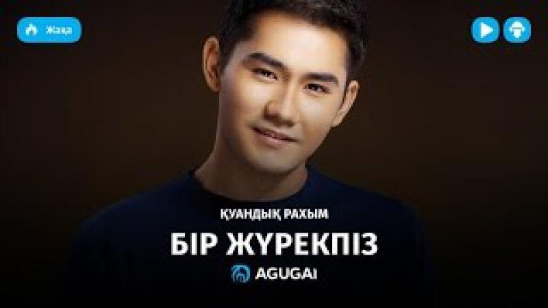 Куандык Рахым - Бір жүрекпіз (аудио)