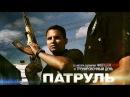 Патруль / End of Watch 2012 / Боевик