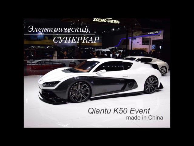 Qiantu K50 Event электрический спорткар из КИТАЯ