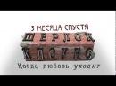 Шерлок Клоунс 4