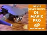 Квадрокоптер DJI Mavic Pro обзор от Фотосклад.ру