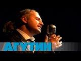 Леонид Агутин - Не уходи далеко (Золотой граммофон, 2008 год)
