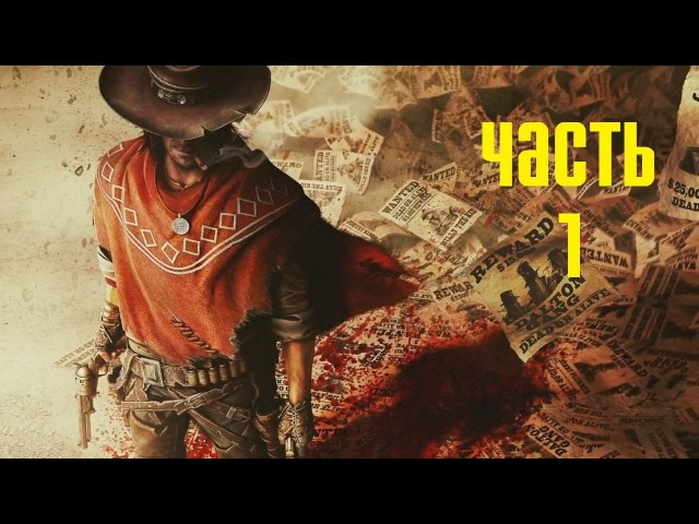 Прохождение Call of Juarez Gunslinger — Часть 1: Большой рассказ Сайласа Гривза