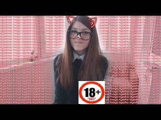 Стримерша Olyashaa спалилась на стриме 18+