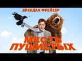 Месть пушистых / Furry Vengeance (2010)♣[HD 1080]♥