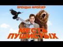 Месть пушистых Furry Vengeance 2010 смотрите в HD