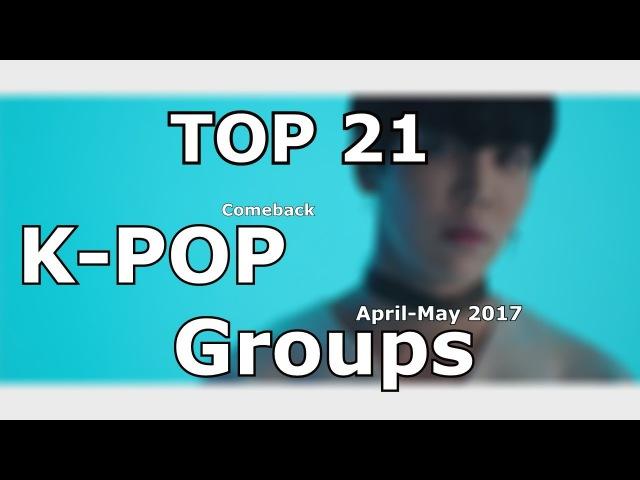 TOP21 K POP GROUPS COMEBACK APRIL MAY ТОП21 K POP ГРУППЫ С 4 04 26 05 17