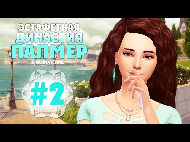 The Sims 4: Эстафетная Династия Палмер | 2