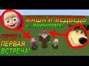 МАША И МЕДВЕДЬ в Майнкрафте Первая Встреча Серия 1