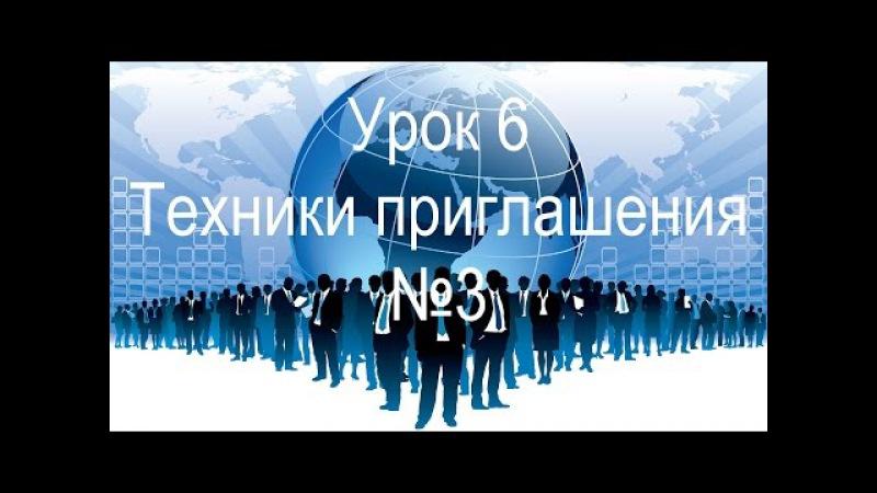 6. Как приглашать людей/партнеров в МЛМ бизнес по телефону и в интернете - примеры...