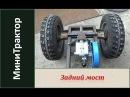 Задний мост Минитрактор из мотоблока Нева МБ 23Б своими руками Homemade garden tractor Часть 3