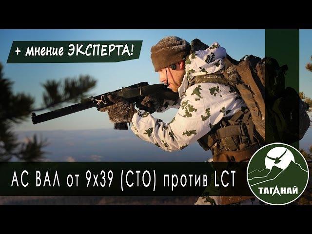 [Обзор от СК Таганай] Обзор АС ВАЛ от 9х39 (СТО) и сравнение с LCT