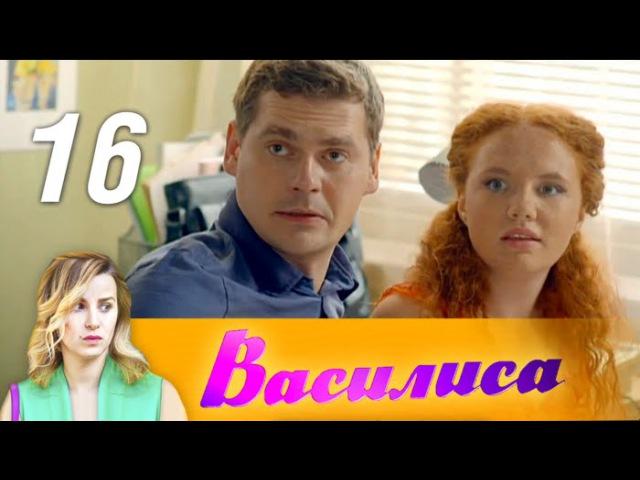 Василиса Серия 16 2017 @ Русские сериалы
