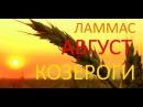 КОЗЕРОГИ АВГУСТ ПРОГНОЗ ЛАММАС