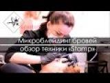 Микроблейдинг бровей обзор техники «Stamp». Обучение в Academy Fashion Kings. Санкт-Петербург.