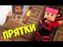ДИЛЛЕРОН И МИНИКОТИК В ТЮРЬМЕ! - Прятки Minecraft 47