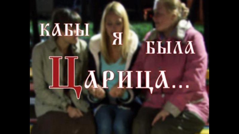 Кабы я была царица... Х/ф / Cмотреть все выпуски онлайн / Russia.tv