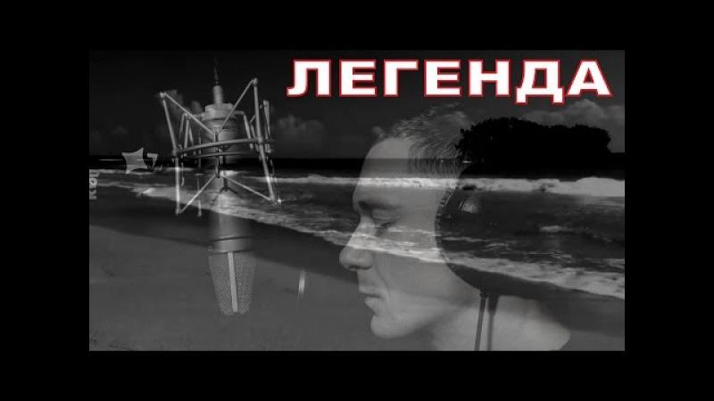 Сапрыкин | Де-факто - ЛЕГЕНДА | премьера песни