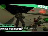 Counter-Strike 1.6Зомби сервер ЗАПРЕТНАЯ ЗОНА FREE БОСС+ХУК #302 cерия БОСС