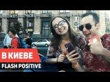 Первый Раз в Киеве | Flash Positive | Киев Пранк Влог Коля Хейтер #Патимейкер #КоляХейтер Ларин
