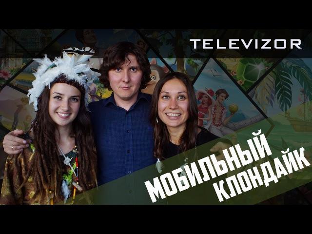 TeleVizor 3. Мобильный Клондайк.