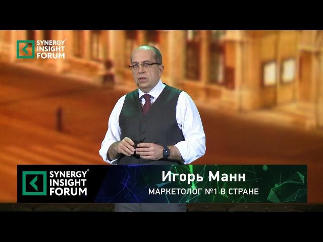 Игорь Манн | Клиентоориентированность за 30 минут | SYNERGY INSIGHT FORUM 2017 Университет СИНЕРГИЯ