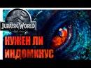 НУЖЕН ЛИ ИНДОМИНУС В JURASSIC WORLD 2